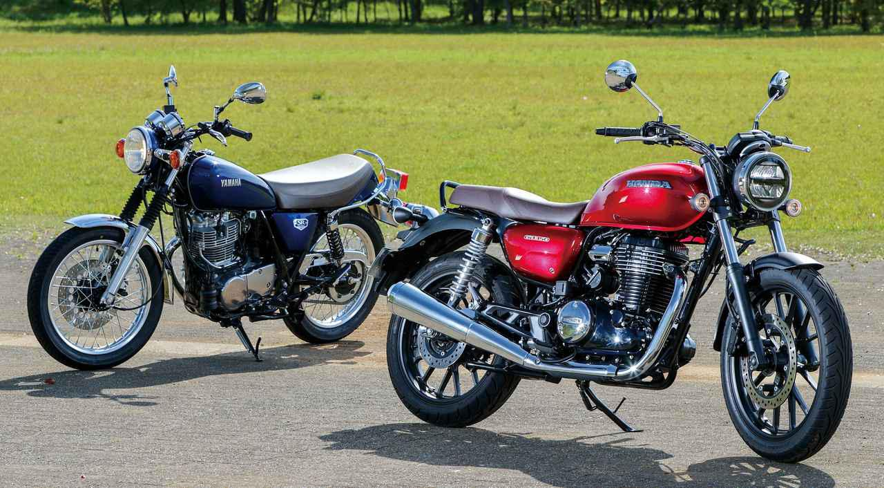 画像: ▲大穴:YAMAHA SR400(左)& Honda GB350(右)