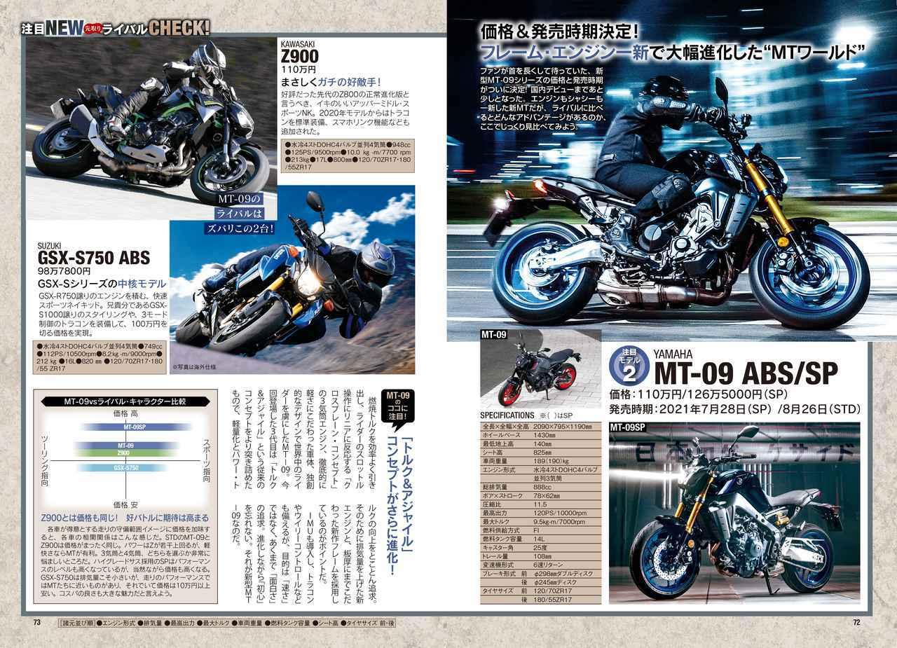 画像2: 月刊『オートバイ』は小型車~大型車まで情報盛りだくさん