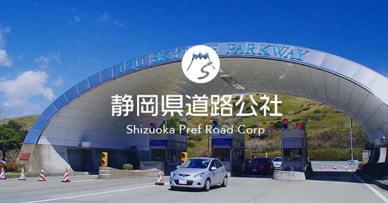 画像: 静岡県道路公社 │ 伊豆・箱根スカイライン有料道路情報
