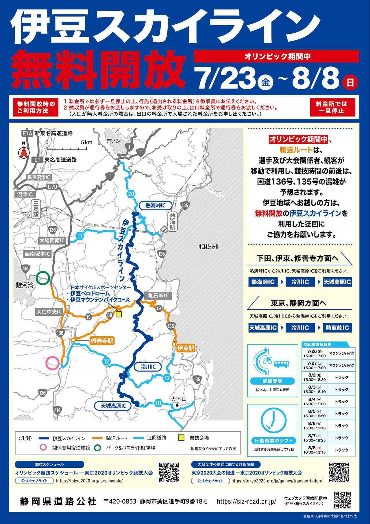 画像: siz-road.or.jp