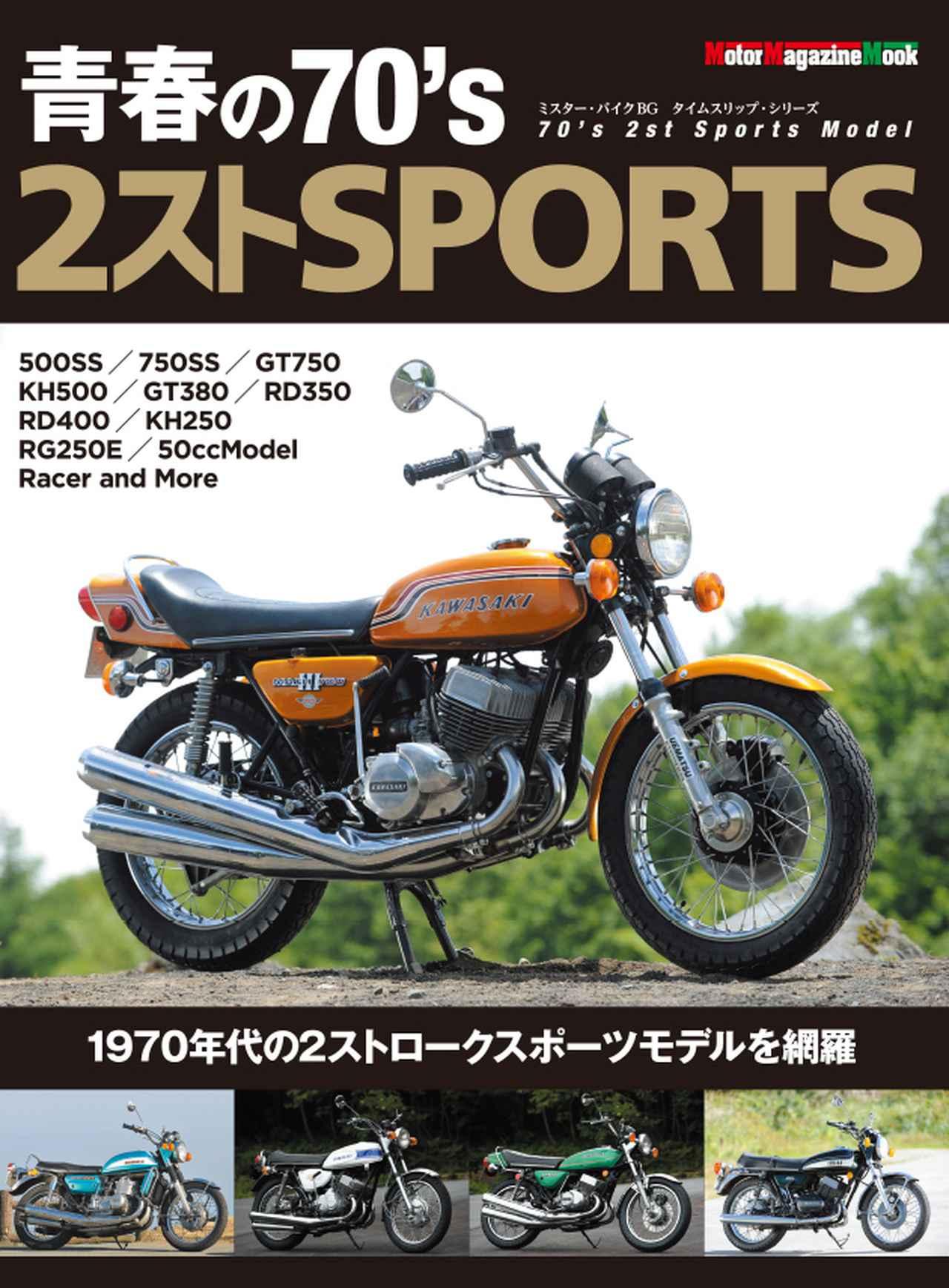 画像2: ミスター・バイクBGの特集が一冊に! タイムスリップ・シリーズ第4弾『青春の70's 2ストSPORTS』発売