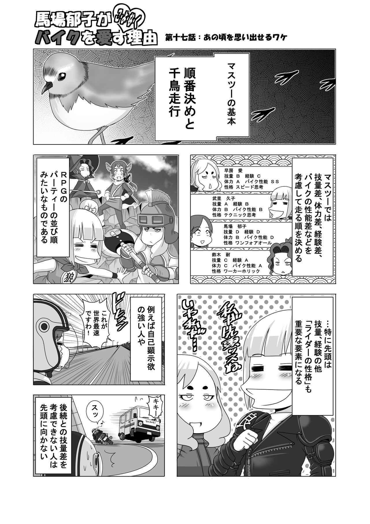 画像1: 【連載】馬場郁子がこよなくバイクを愛す理由(第十七話:あの頃を思い出せるワケ)作:鈴木秀吉