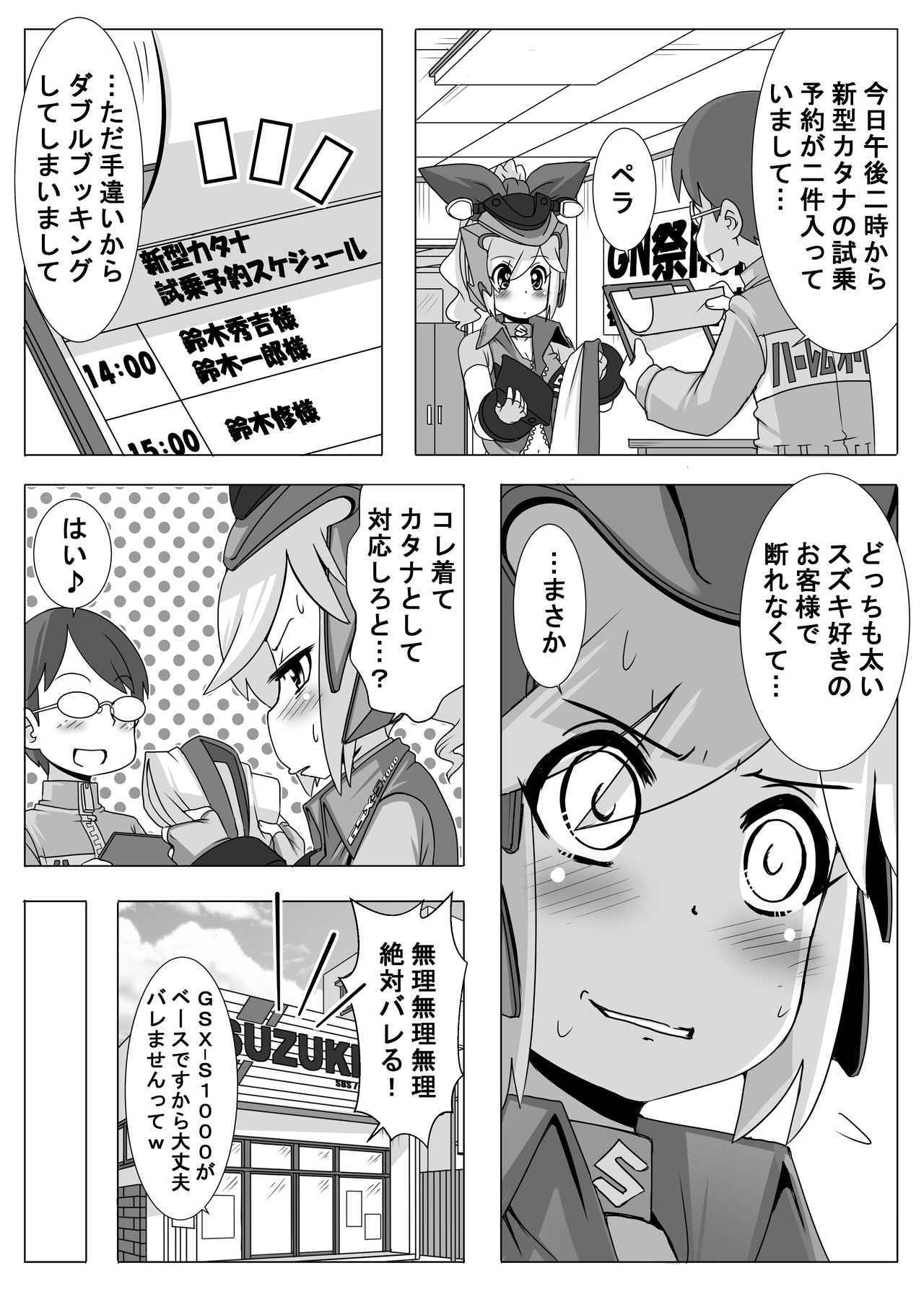 画像2: 『バイク擬人化菌書』GSX-S1000 話「代役」 作:鈴木秀吉