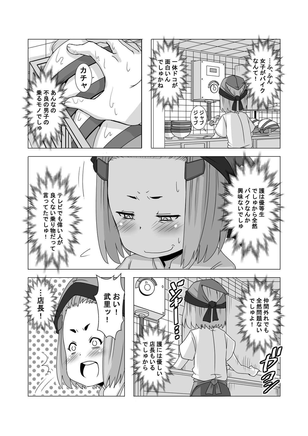 画像2: 【連載】馬場郁子がこよなくバイクを愛す理由(第十八話:護ちゃんの疎外感のワケ)作:鈴木秀吉