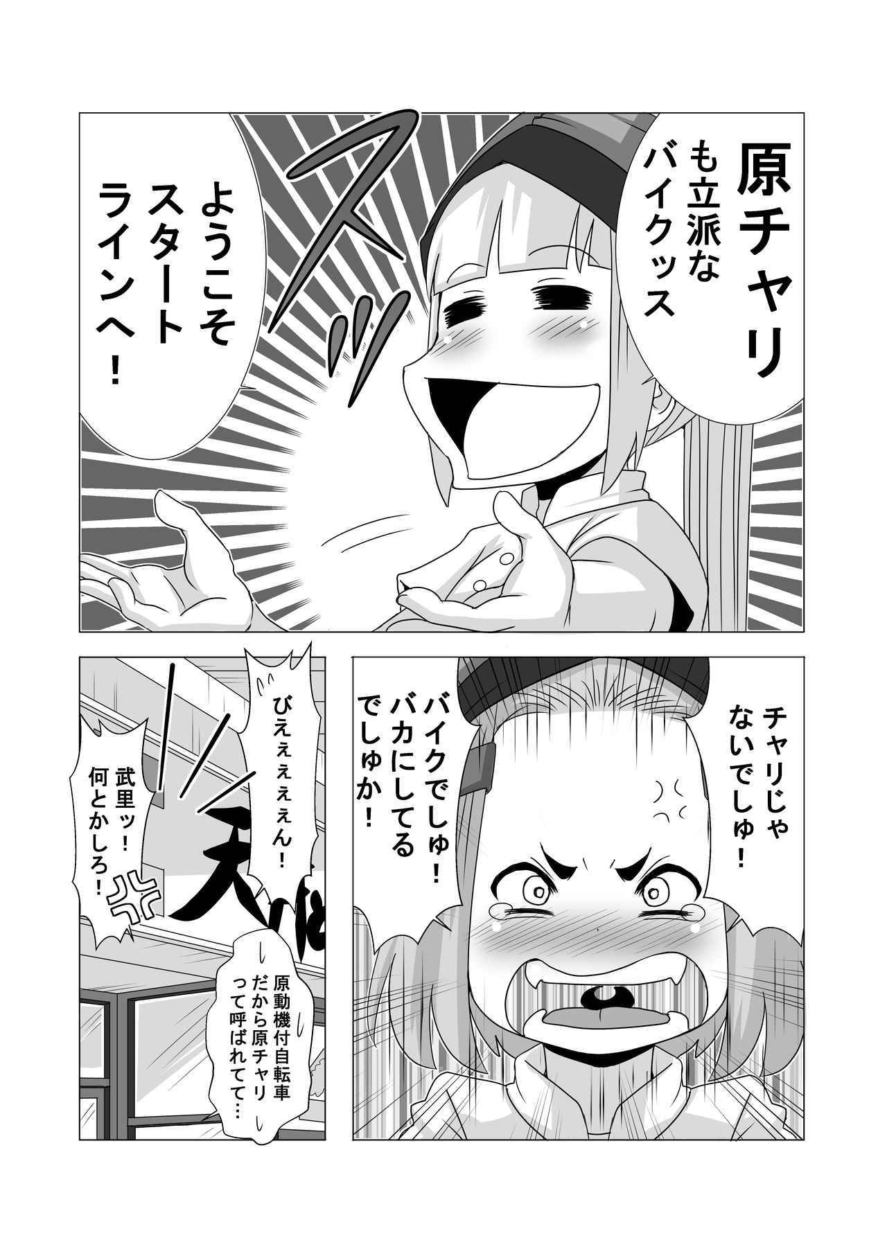 画像10: 【連載】馬場郁子がこよなくバイクを愛す理由(第十八話:護ちゃんの疎外感のワケ)作:鈴木秀吉