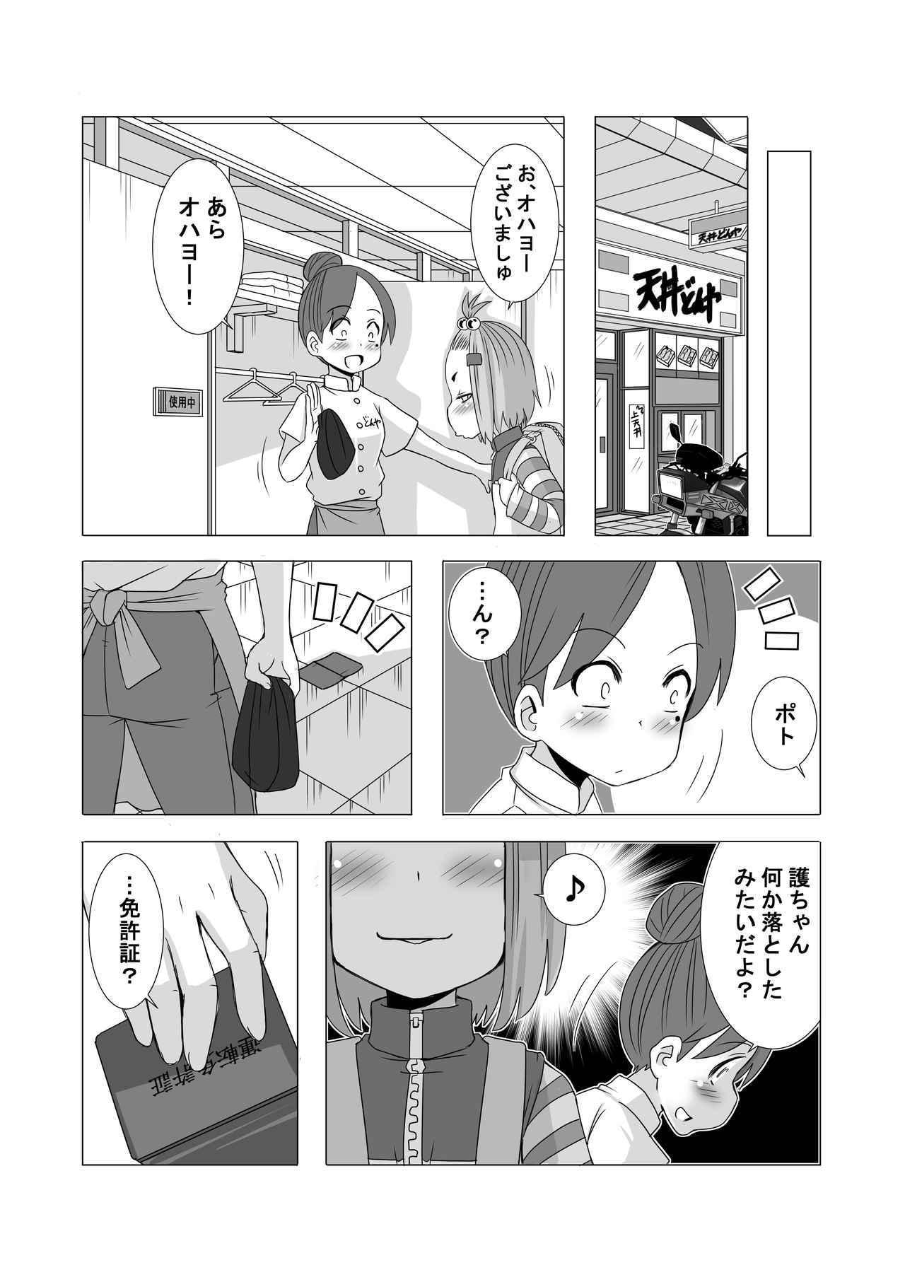 画像4: 【連載】馬場郁子がこよなくバイクを愛す理由(第十八話:護ちゃんの疎外感のワケ)作:鈴木秀吉