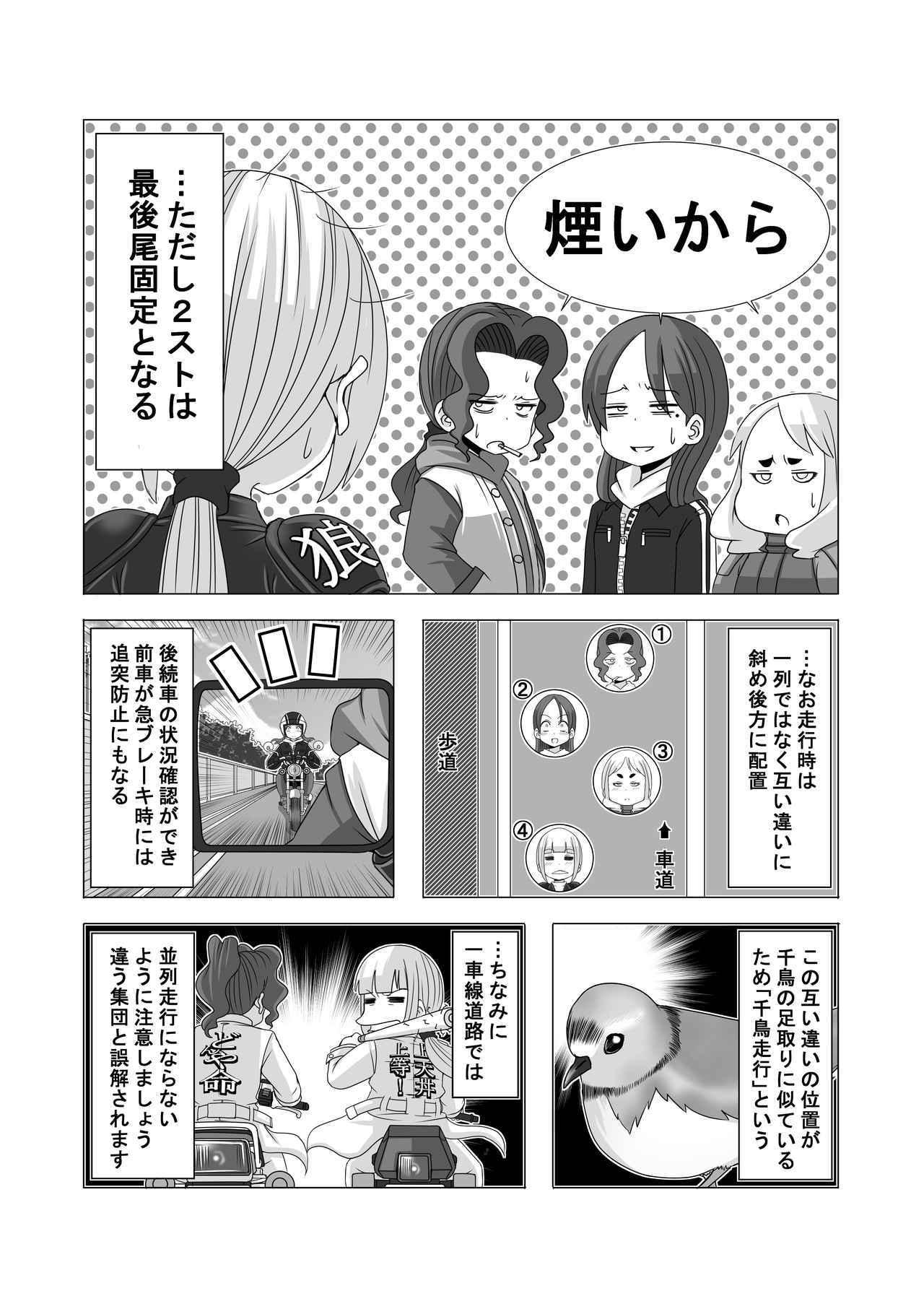画像3: 【連載】馬場郁子がこよなくバイクを愛す理由(第十七話:あの頃を思い出せるワケ)作:鈴木秀吉