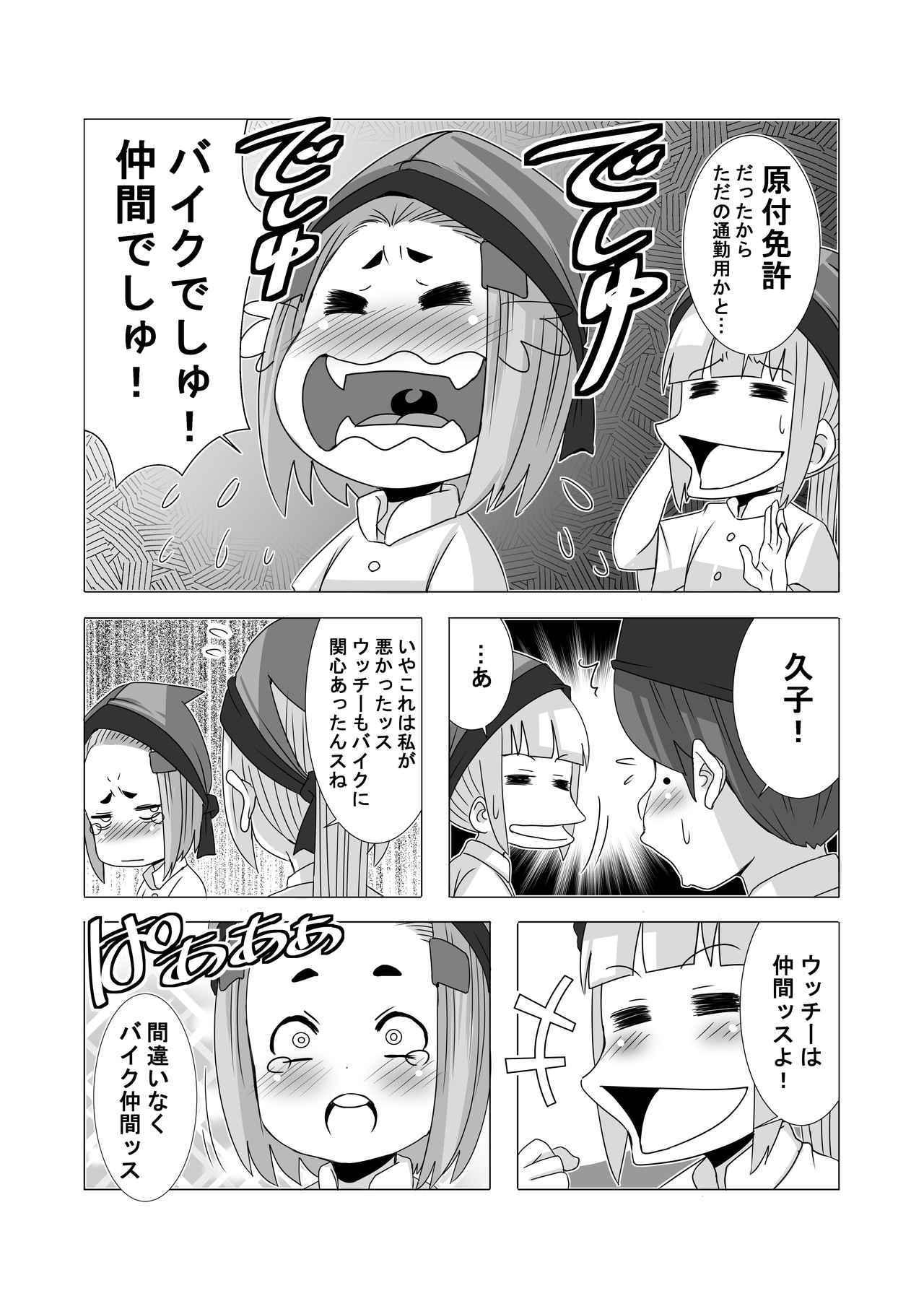 画像9: 【連載】馬場郁子がこよなくバイクを愛す理由(第十八話:護ちゃんの疎外感のワケ)作:鈴木秀吉