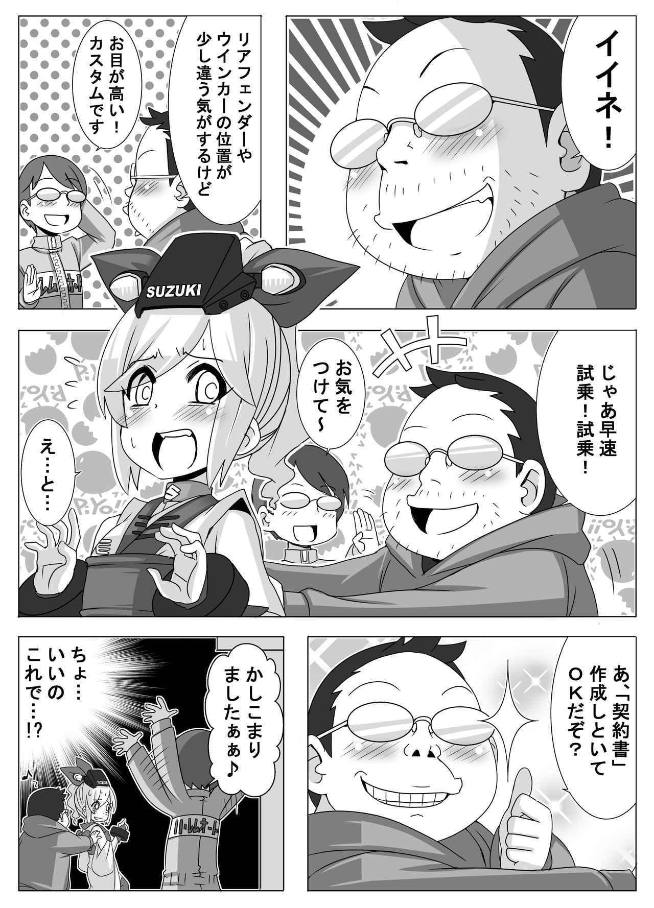 画像4: 『バイク擬人化菌書』GSX-S1000 話「代役」 作:鈴木秀吉