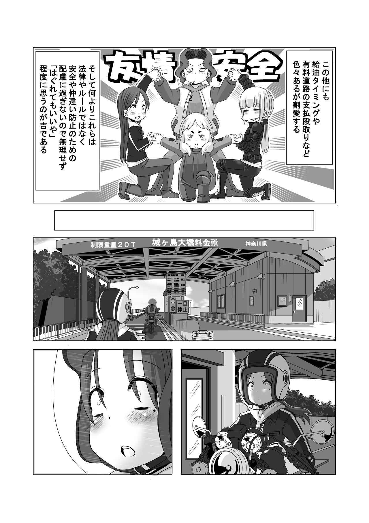 画像4: 【連載】馬場郁子がこよなくバイクを愛す理由(第十七話:あの頃を思い出せるワケ)作:鈴木秀吉