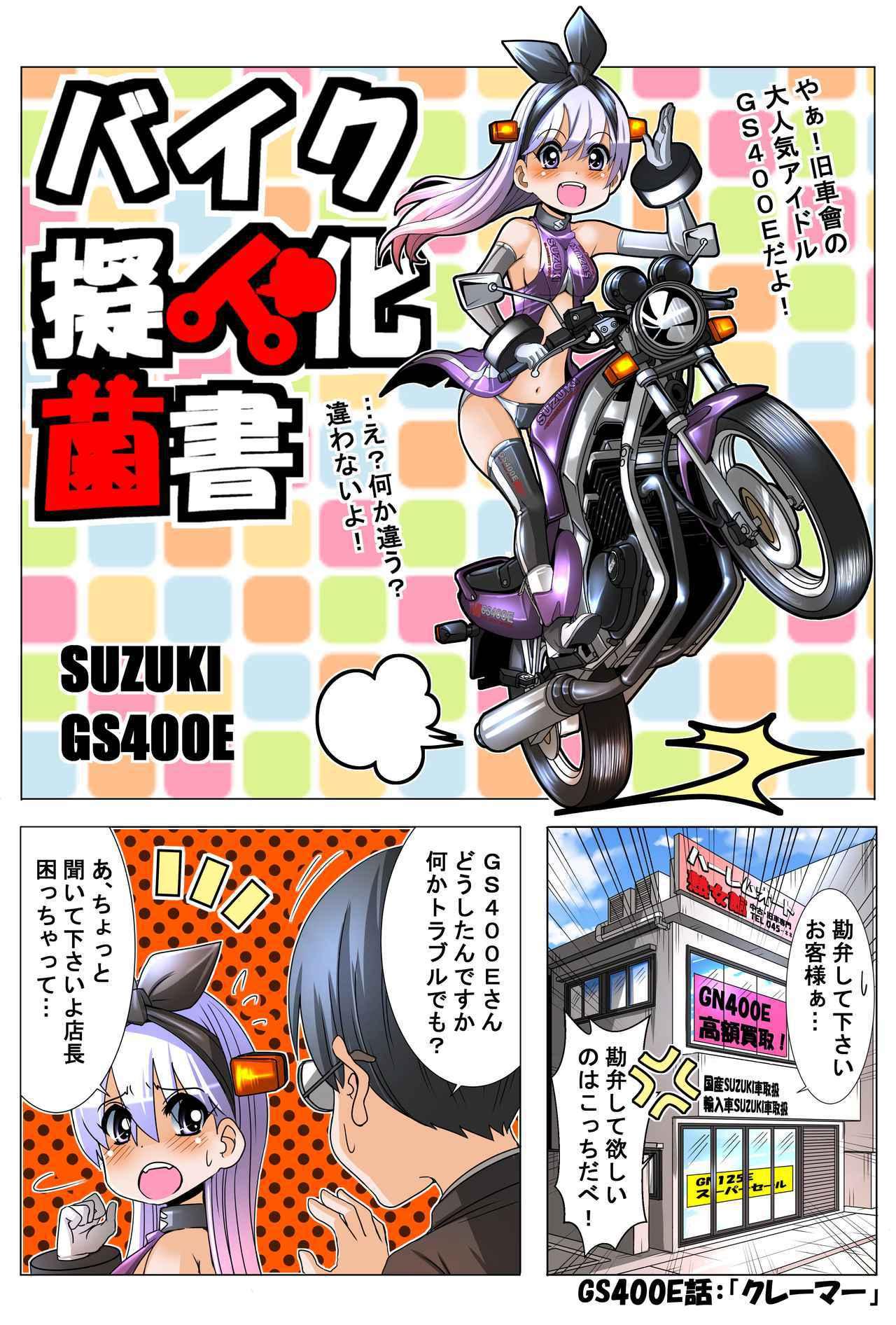 画像1: 『バイク擬人化菌書』GS400E 話「クレーマー」 作:鈴木秀吉