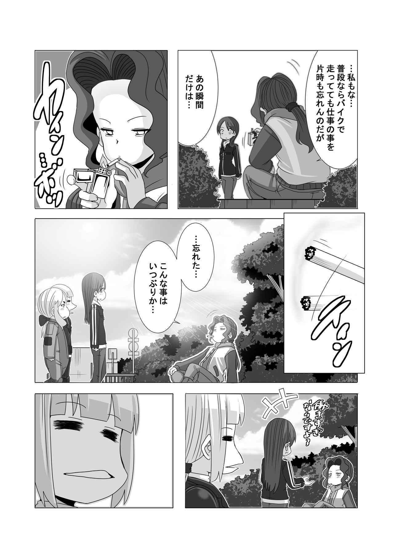 画像7: 【連載】馬場郁子がこよなくバイクを愛す理由(第十七話:あの頃を思い出せるワケ)作:鈴木秀吉