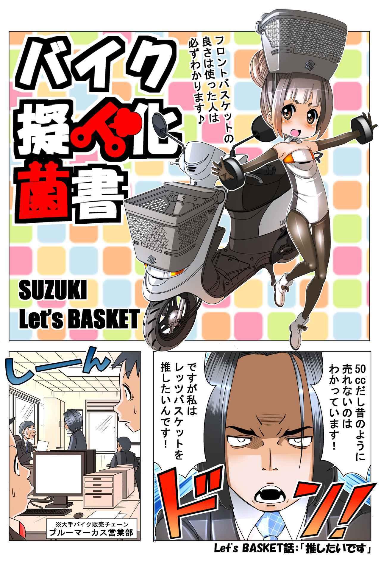 画像1: 『バイク擬人化菌書』Let's BASKET 話「推したいです」 作:鈴木秀吉