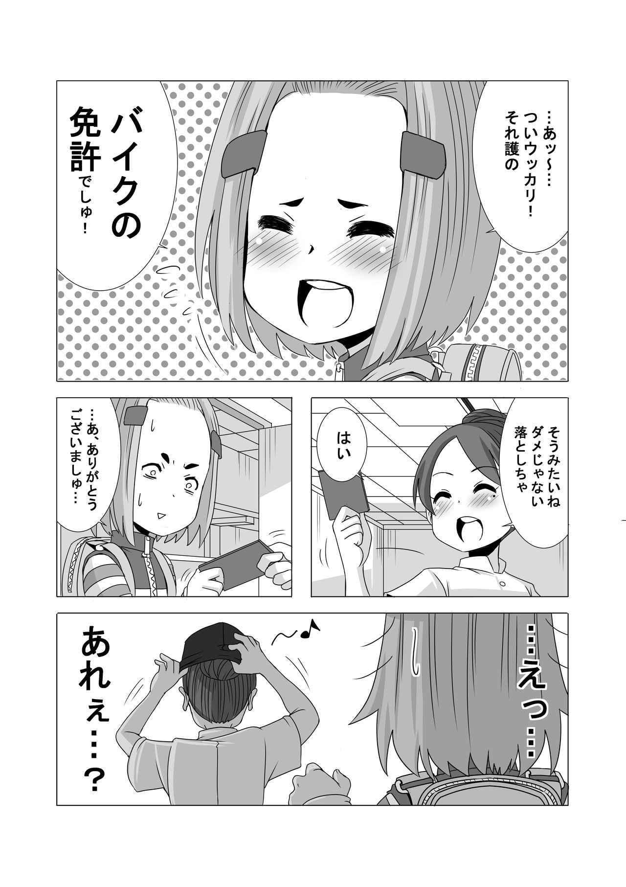 画像5: 【連載】馬場郁子がこよなくバイクを愛す理由(第十八話:護ちゃんの疎外感のワケ)作:鈴木秀吉