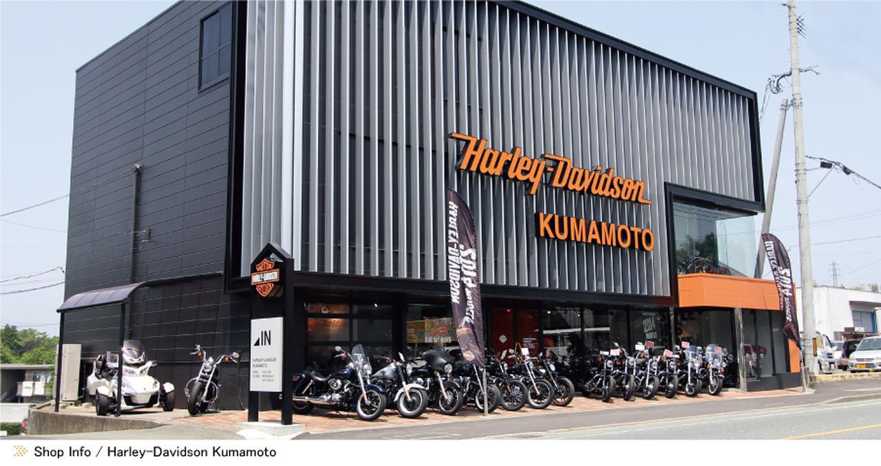 画像: Harley-Davidson KUMAMOTO