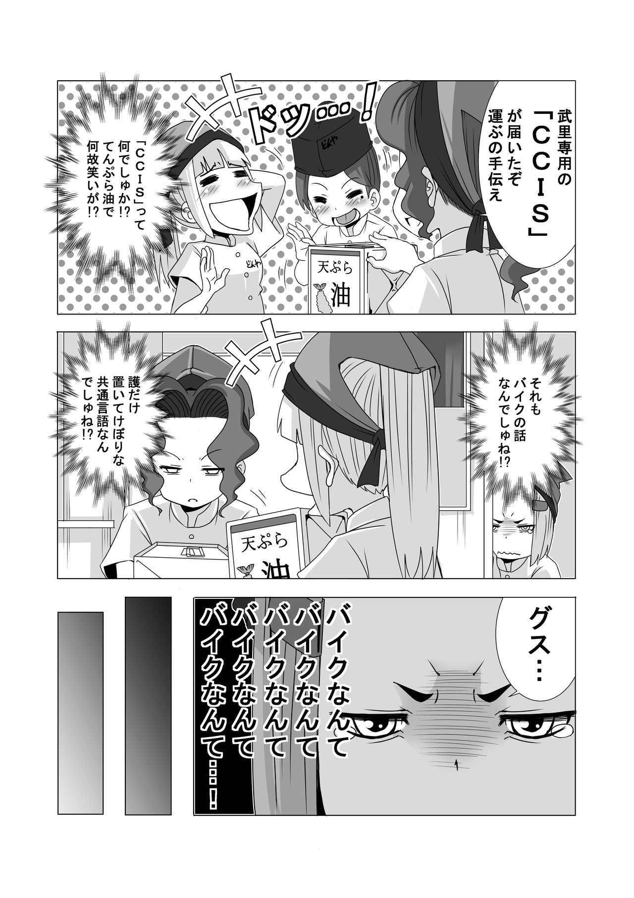 画像3: 【連載】馬場郁子がこよなくバイクを愛す理由(第十八話:護ちゃんの疎外感のワケ)作:鈴木秀吉