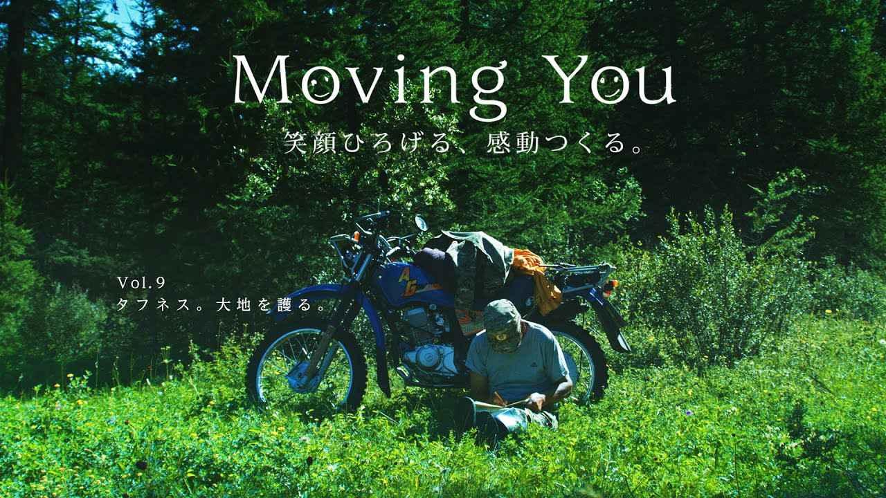 画像: 【動画・モンゴルを走るAG200】Moving You Vol. 9 タフネス。大地を護る。 www.youtube.com