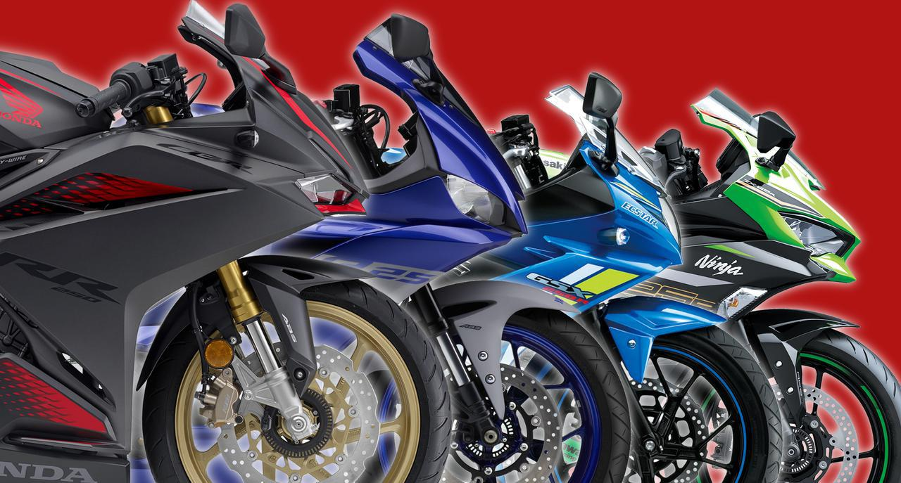 画像1: 250ccフルカウルスポーツバイクを徹底比較|国内4メーカー計6機種であなたのベストはどの一台だ?(2021年) - webオートバイ