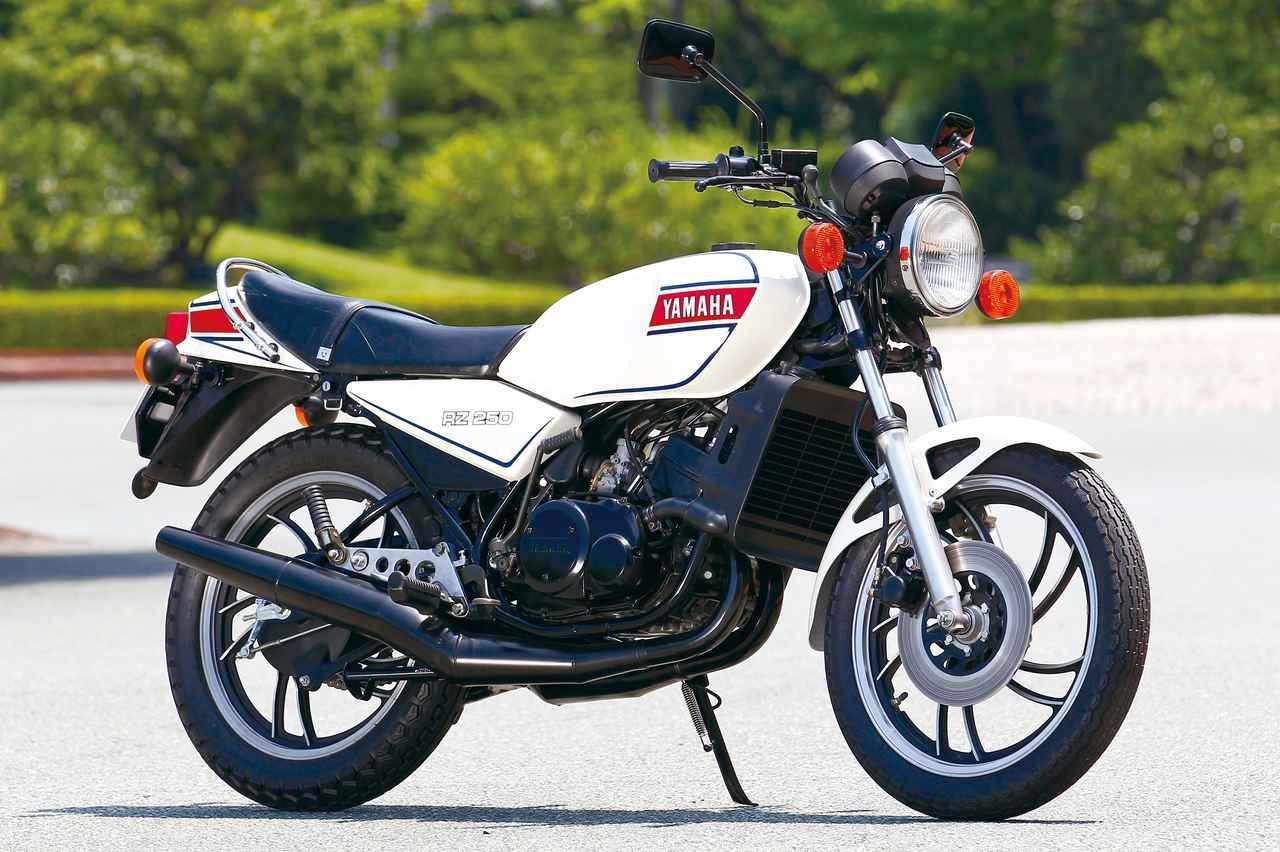 画像: YAMAHA RZ250 1980年登場 総排気量:247cc エンジン形式:水冷2ストピストンリードバルブ並列2気筒 乾燥重量:139kg 当時価格:35万4000円