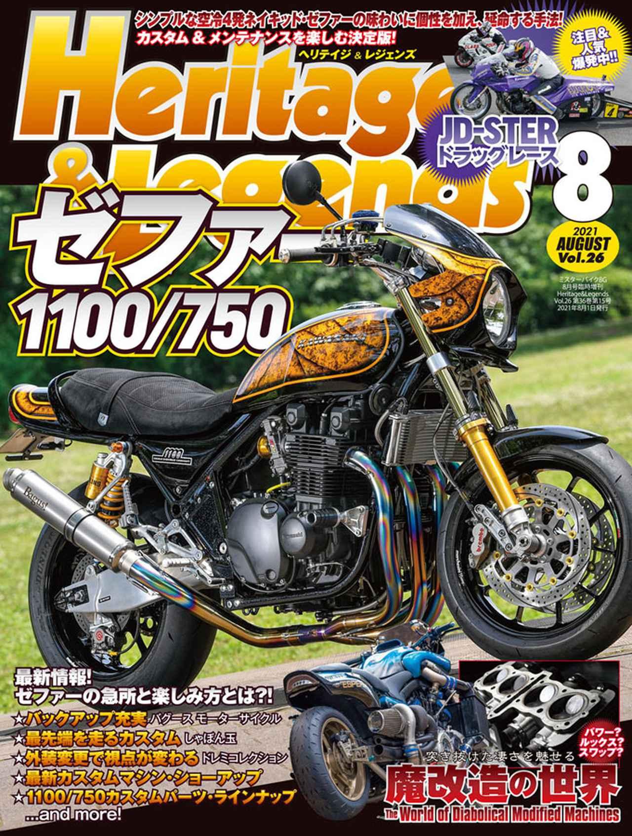 画像: 月刊『ヘリテイジ&レジェンズ』2021年8月号(Vol.26)好評発売中!  ヘリテイジ&レジェンズ Heritage& Legends