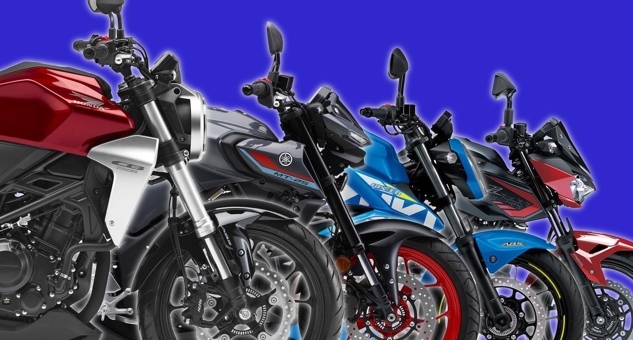 画像1: 250ccネイキッドバイクを徹底比較|国内4メーカー計5機種であなたのベストはどの一台だ?(2021年) - webオートバイ