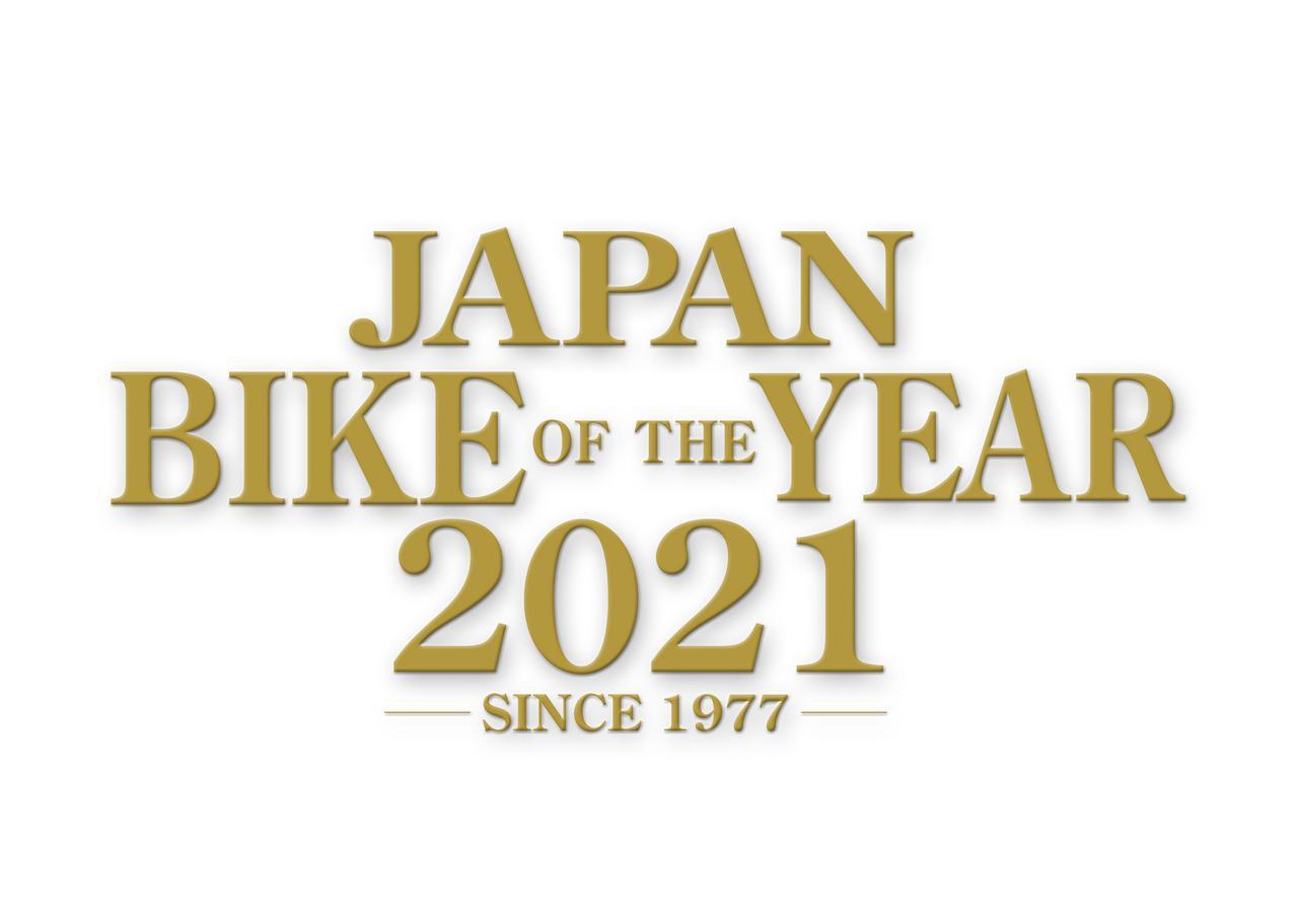 画像: ジャパン・バイク・オブ・ザ・イヤー 2021 - webオートバイ