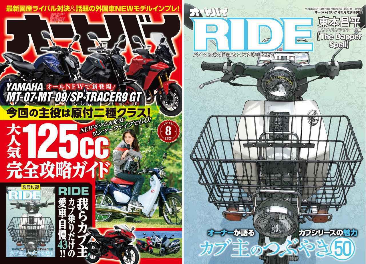 画像: 月刊『オートバイ』8月号 発売中です! - webオートバイ