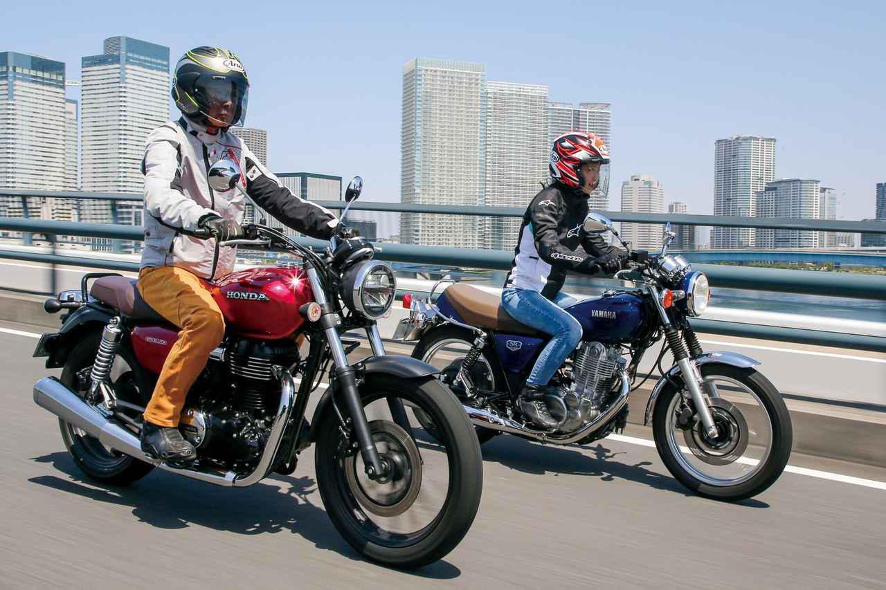 画像: 【比較】ホンダGB350・ヤマハSR400ファイナルエディション - webオートバイ