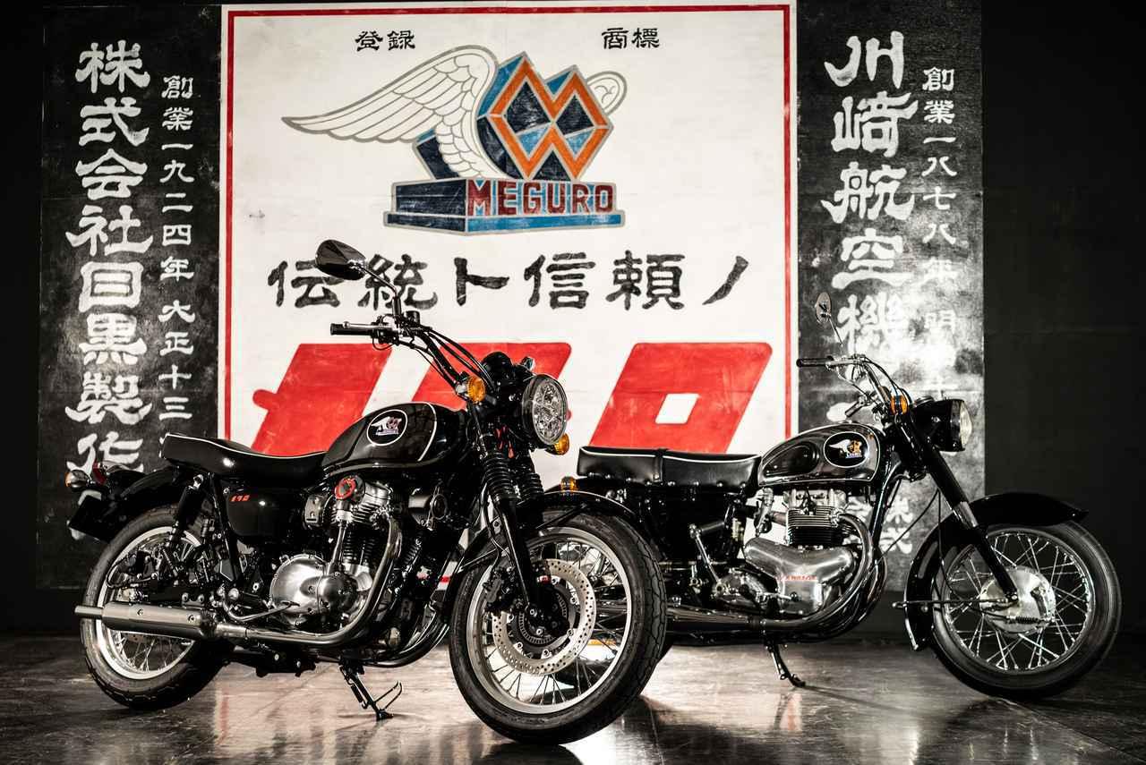 画像: カワサキとメグロの歴史を解説|カワサキ「W800」「メグロK3」のルーツを追う - webオートバイ