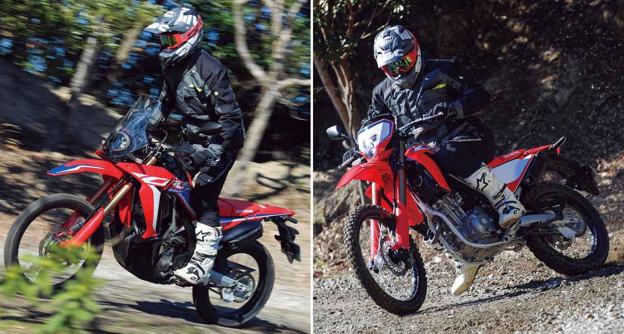 画像: 【比較】ホンダ「CRF250L」「CRF250ラリー」(三橋 淳・2021年) - webオートバイ