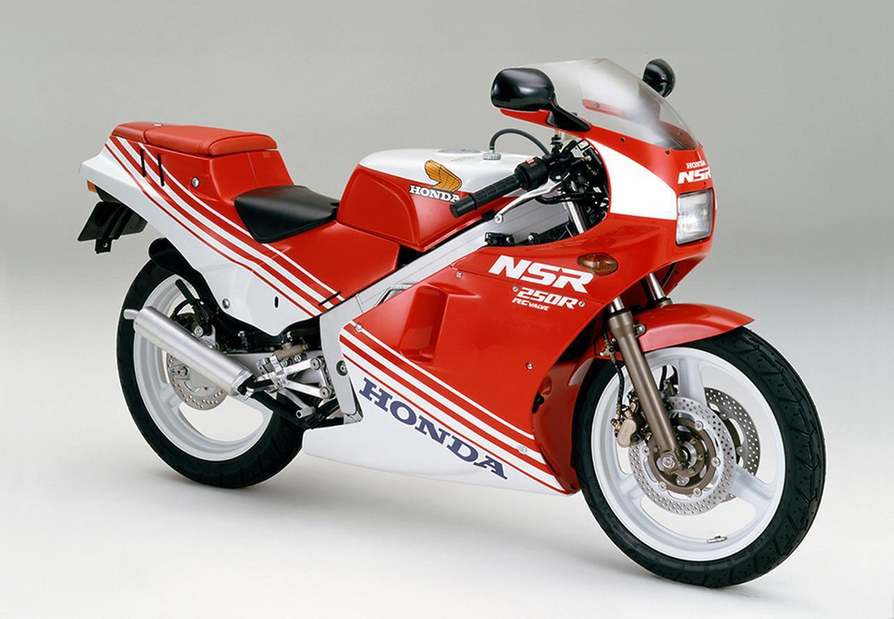 画像: Honda NSR250R 1986年 総排気量:249cc エンジン形式:水冷2ストケースリードバルブ90度V型2気筒 車両重量:141kg 当時価格:55万9000円