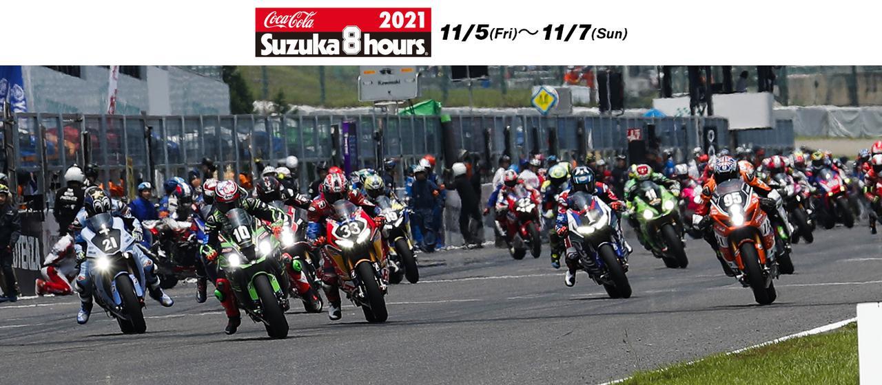 画像: 2021 FIM世界耐久選手権