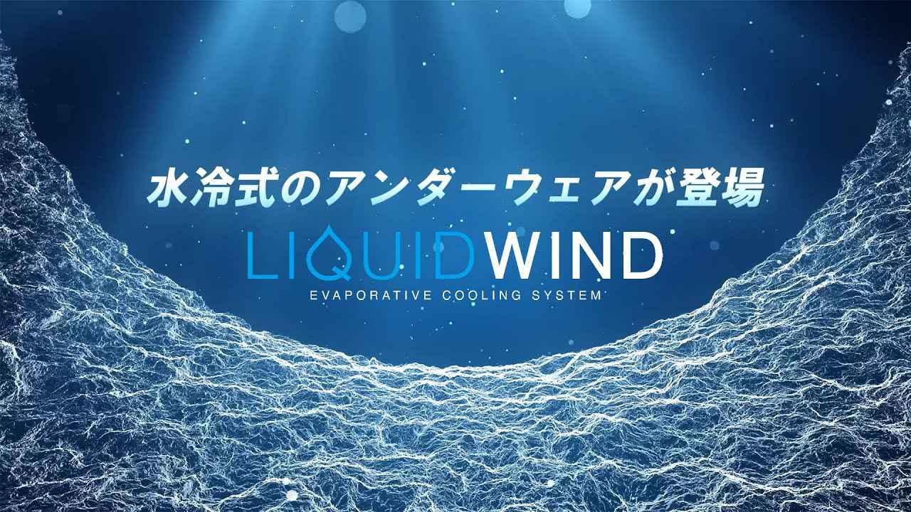 画像: 公式動画【TAICHI】LIQUIDWIND ~猛暑をクールに駆け抜ける~ www.youtube.com