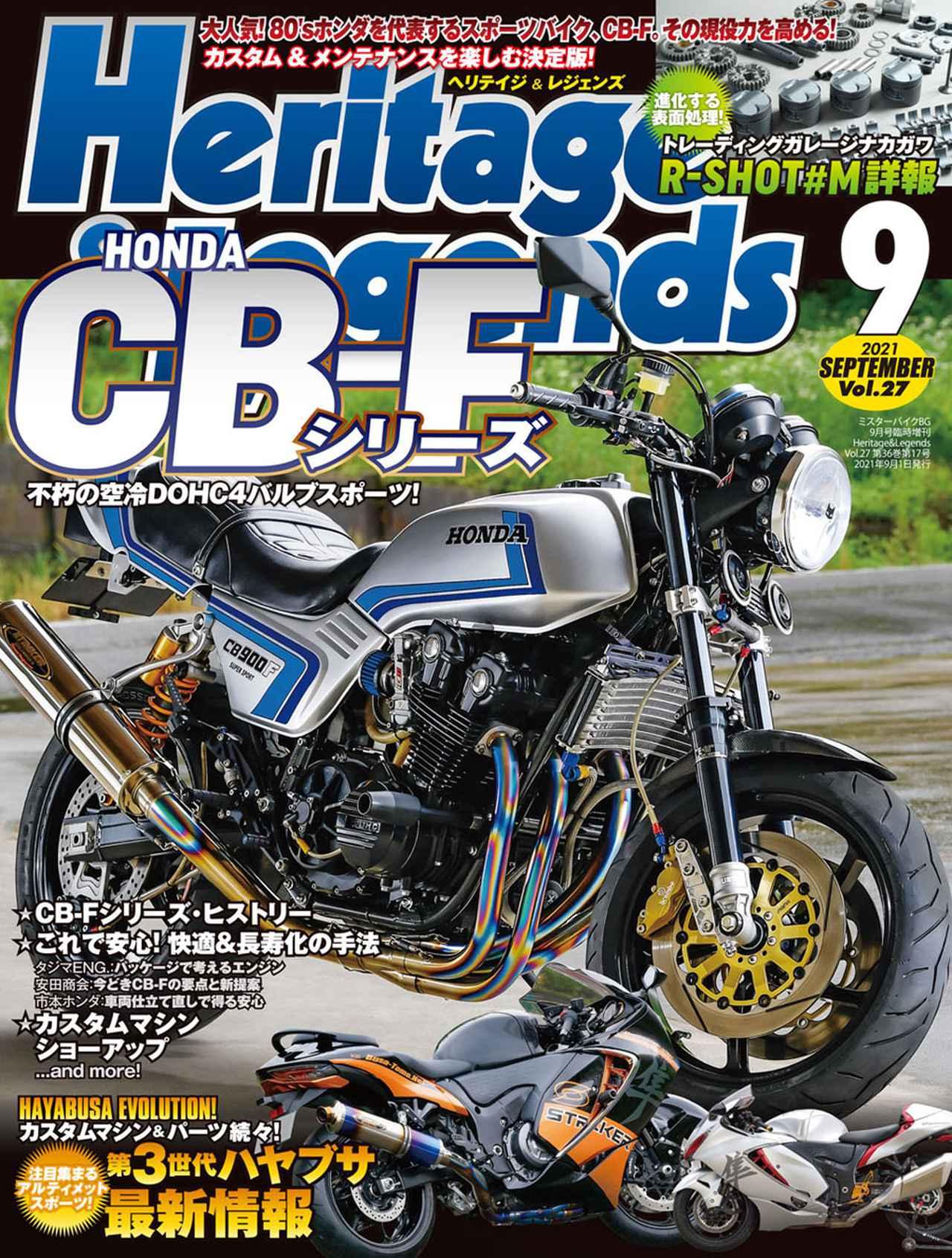 画像: 月刊ヘリテイジ&レジェンズ。2021年9月号(Vol.27)はいつもより1日遅い7月28日(水)の発売です!   ヘリテイジ&レジェンズ Heritage& Legends
