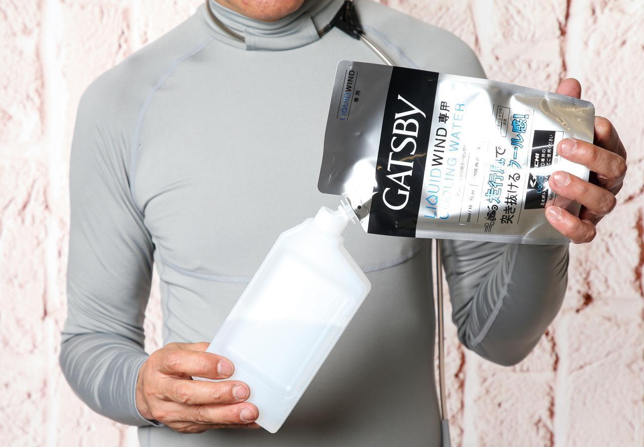 画像: 300ml容量の専用冷却水は男性用化粧品メーカーのマンダムと共同開発したもの。エタノールとLメントール配合でひんやり感が強く、消臭成分も配合されている。