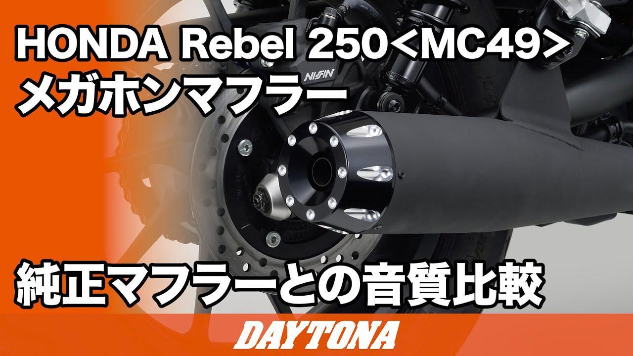 画像: Rebel250_MC49_メガホンマフラー_純正マフラーとの音質比較_380 www.youtube.com