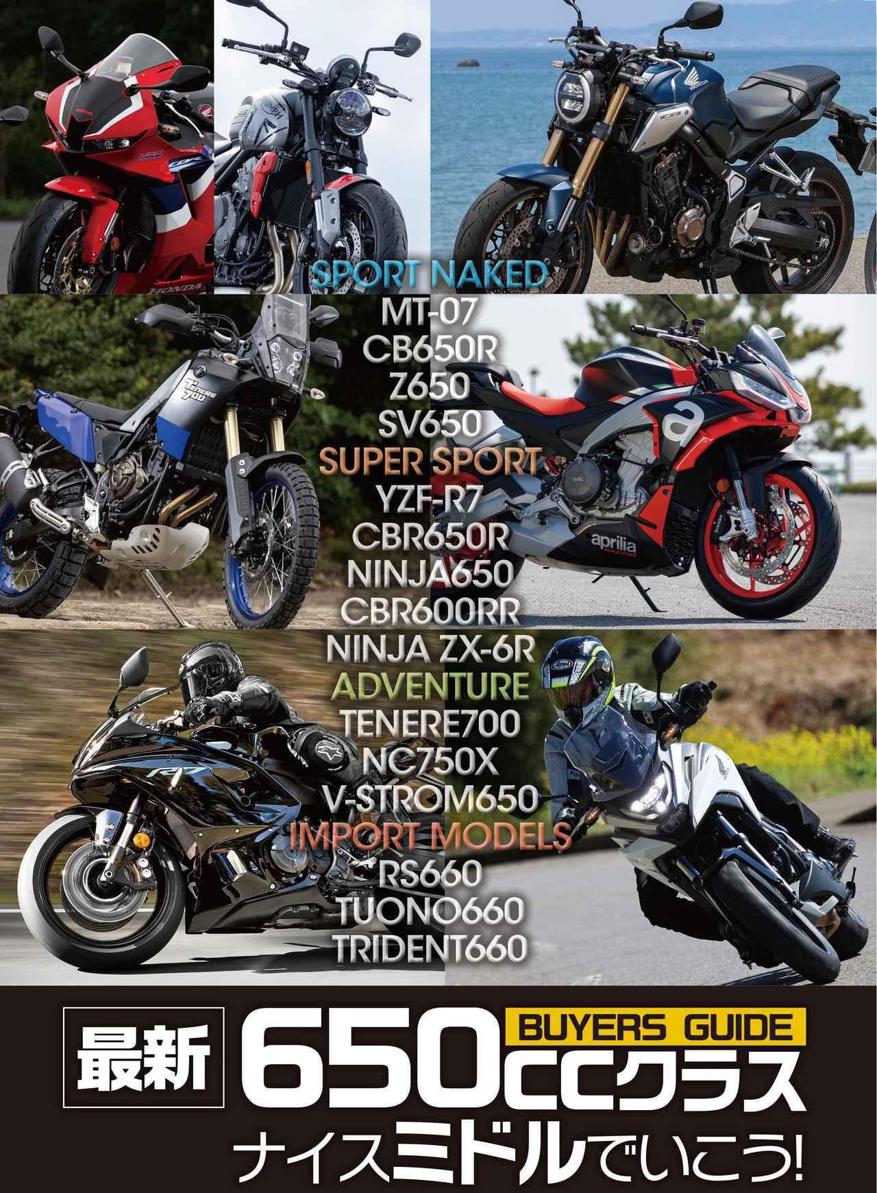 画像1: 月刊『オートバイ』は国内~海外カスタムモデルまで情報盛りだくさん