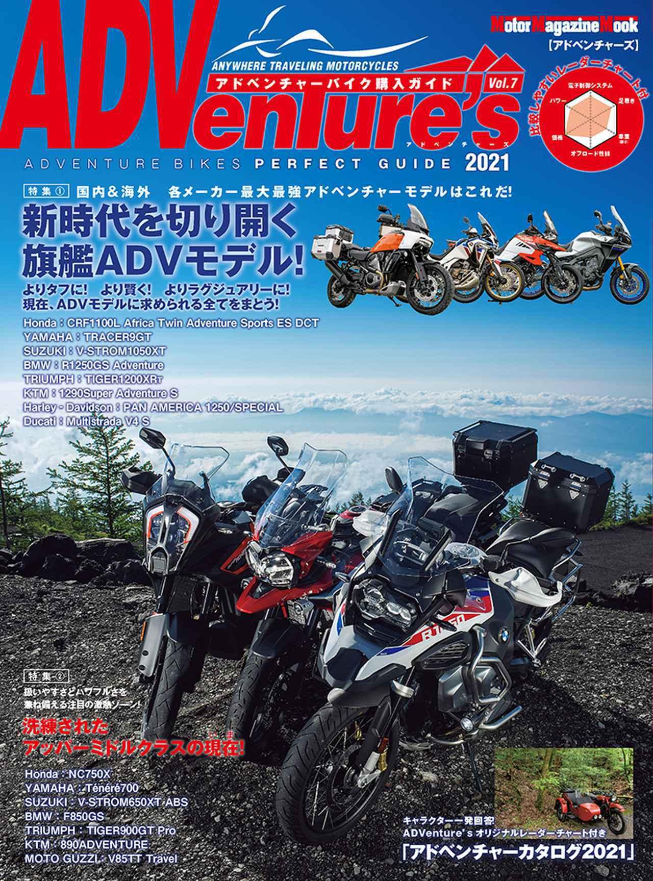 画像2: 最新アドベンチャーバイクを徹底解説!『アドベンチャーズ 2021』発売|丸ごと一冊、冒険ADVモデル大特集