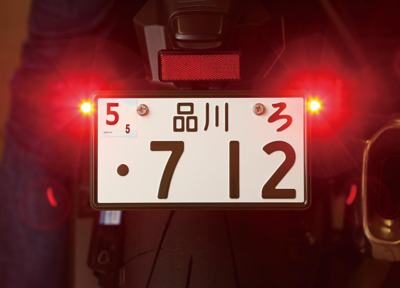 画像: コンビランプはテールランプとしての機能にウインカーとブレーキランプ機能を併せ持つ。ナンバープレート用ステーを使えば車種を問わず簡単に取り付け可能だ。