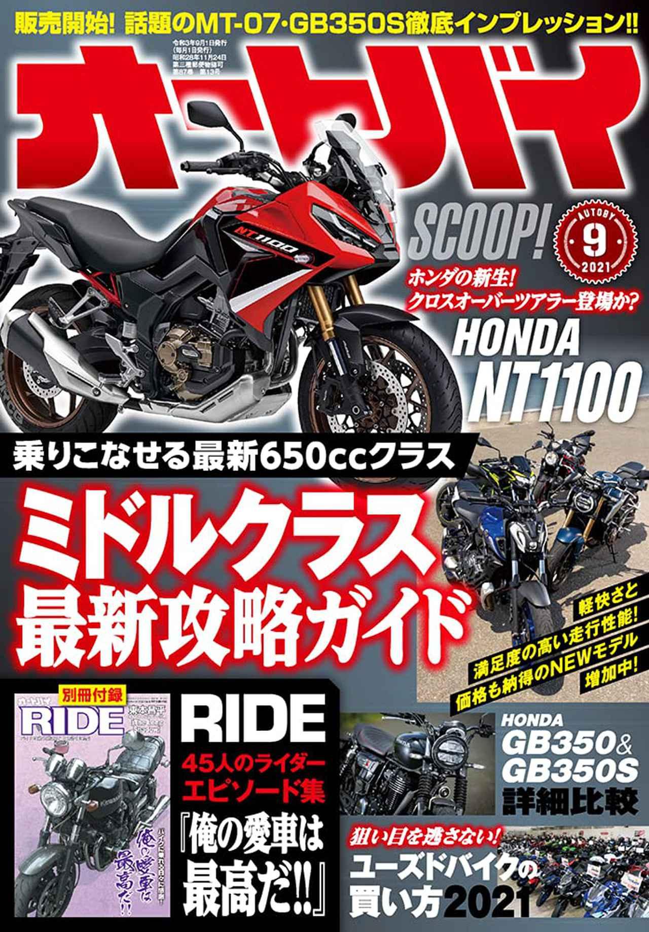 画像2: 月刊『オートバイ』最新9月号は2021年7月30日発売! ナイスミドル650cc特集|別冊付録「RIDE」は読者の愛車自慢をたっぷり掲載