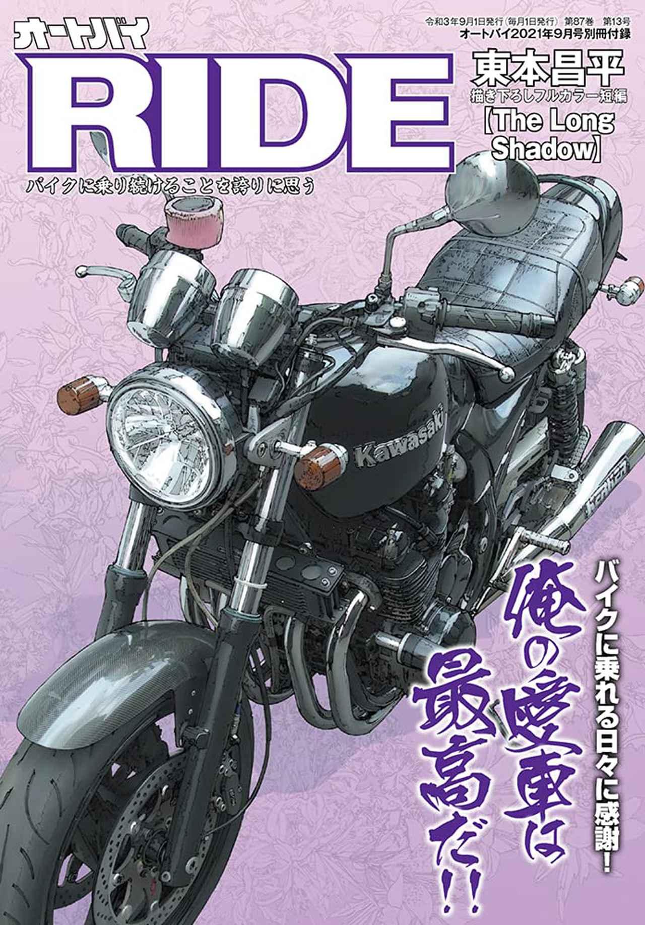 画像4: 月刊『オートバイ』最新9月号は2021年7月30日発売! ナイスミドル650cc特集|別冊付録「RIDE」は読者の愛車自慢をたっぷり掲載