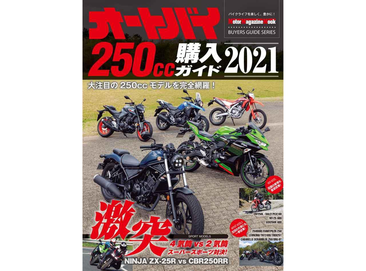 画像1: 150cc~250ccバイクのことならこの本で!『オートバイ 250cc購入ガイド2021』好評発売中 - webオートバイ