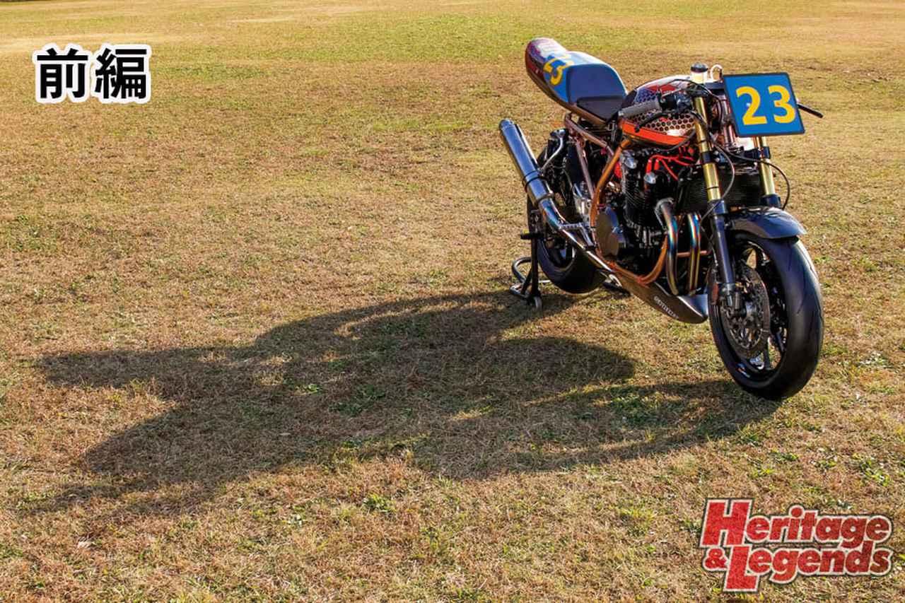 画像: レースやストリートに! ゼファー750/1100のカスタム最新手法 前編 | ヘリテイジ&レジェンズ|Heritage& Legends