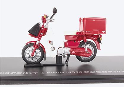 画像1: そもそもMD90郵政機動車とは
