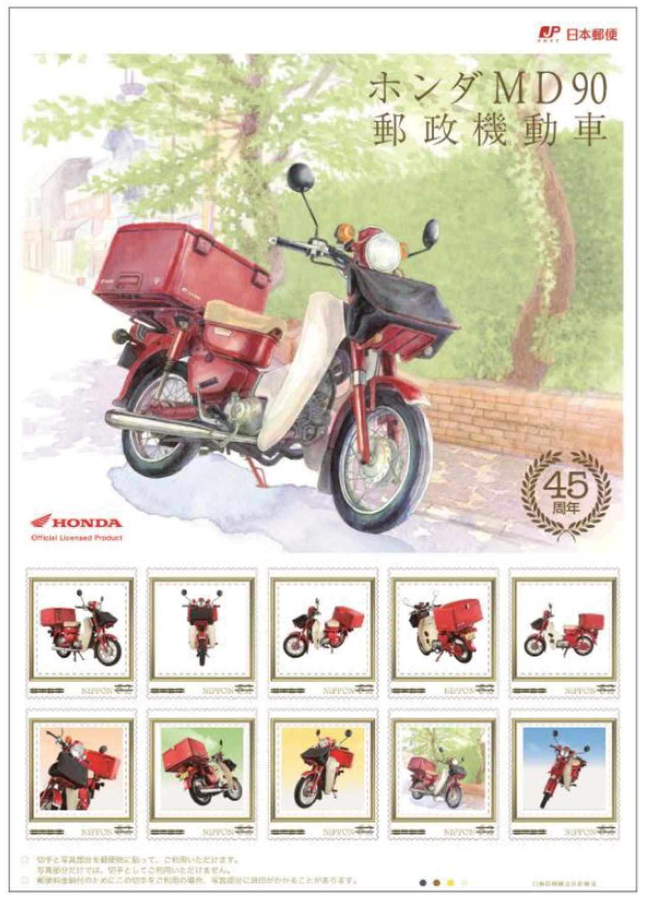 画像: 日本全国を走り続けて45周年!ホンダMD90郵政機動車のミニチュアモデル付きフレーム切手セット - webオートバイ