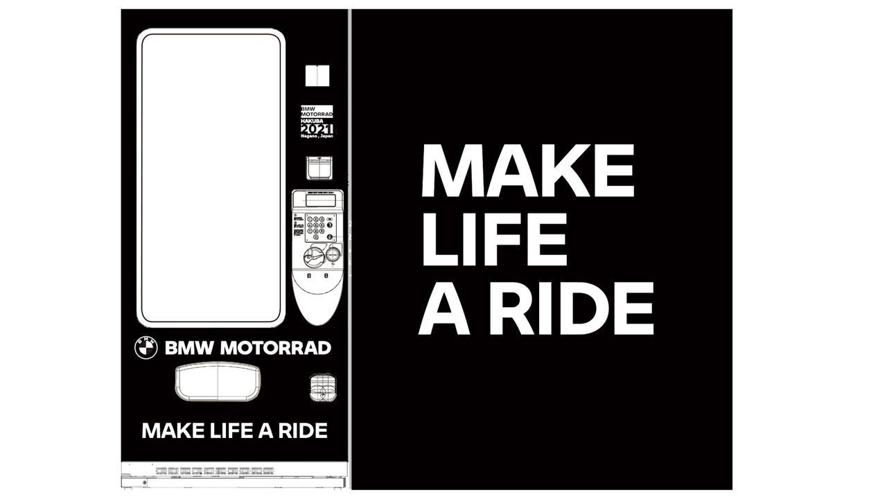 Images : 5番目の画像 - 【写真7枚】BMW MOTORRAD HAKUBA 2021 - webオートバイ