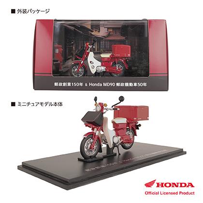 画像: 郵政創業150年&Honda MD90郵政機動車50年 ミニチュアモデル