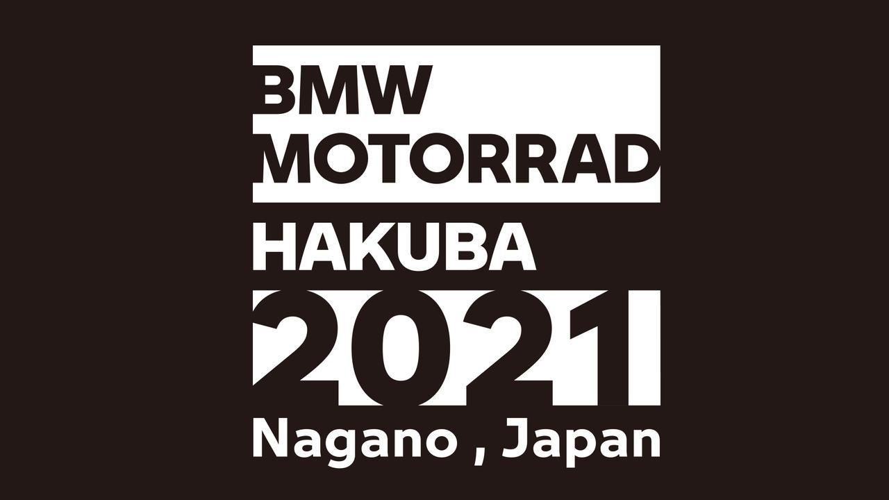 画像: 「BMW MOTORRAD HAKUBA 2021」の内容