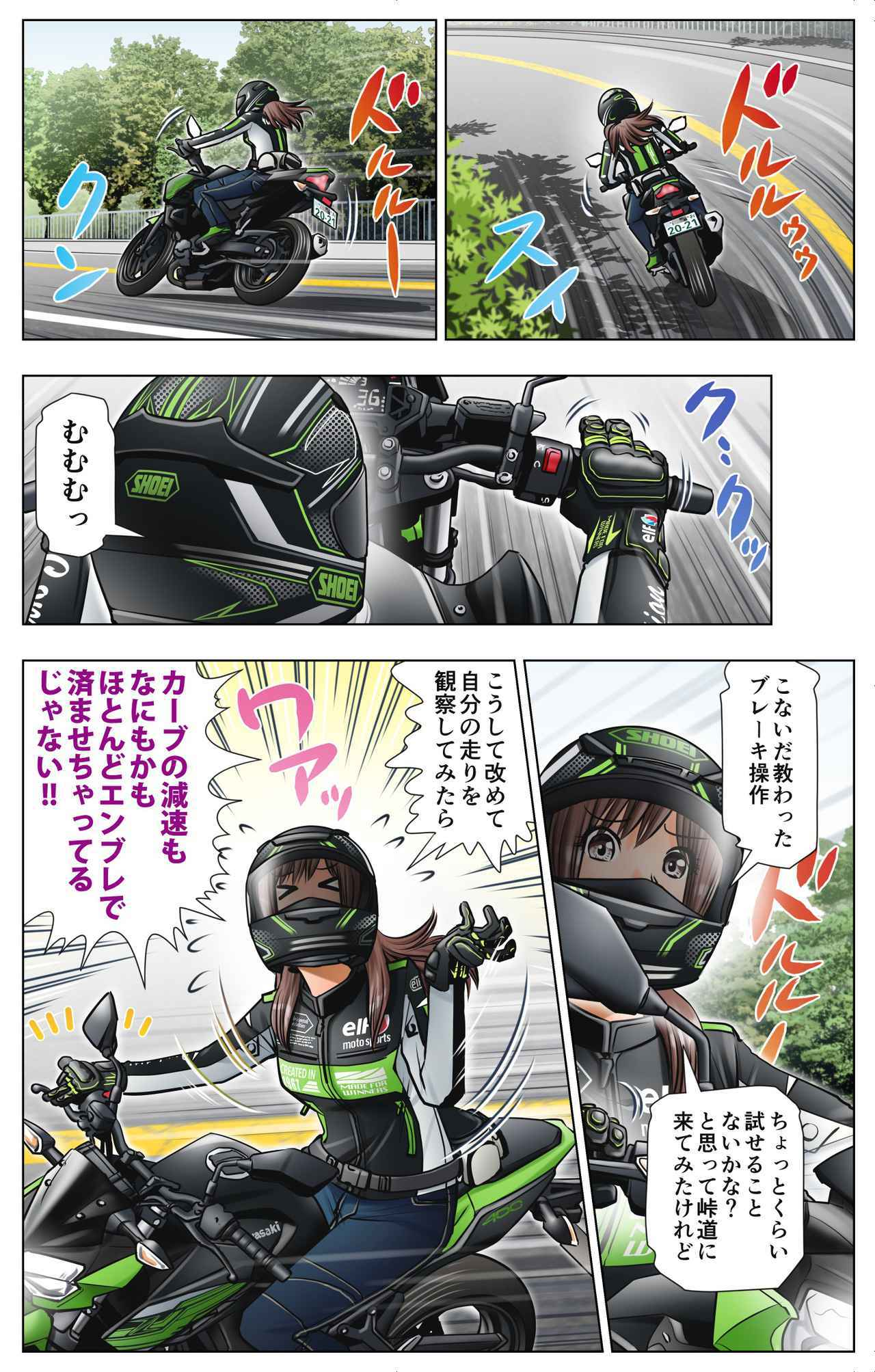 画像2: 第22話 エンジン・ブレーキとはなんぞや?/ゆる~くライテク談義『モトシーカーズ・カフェへようこそ!』