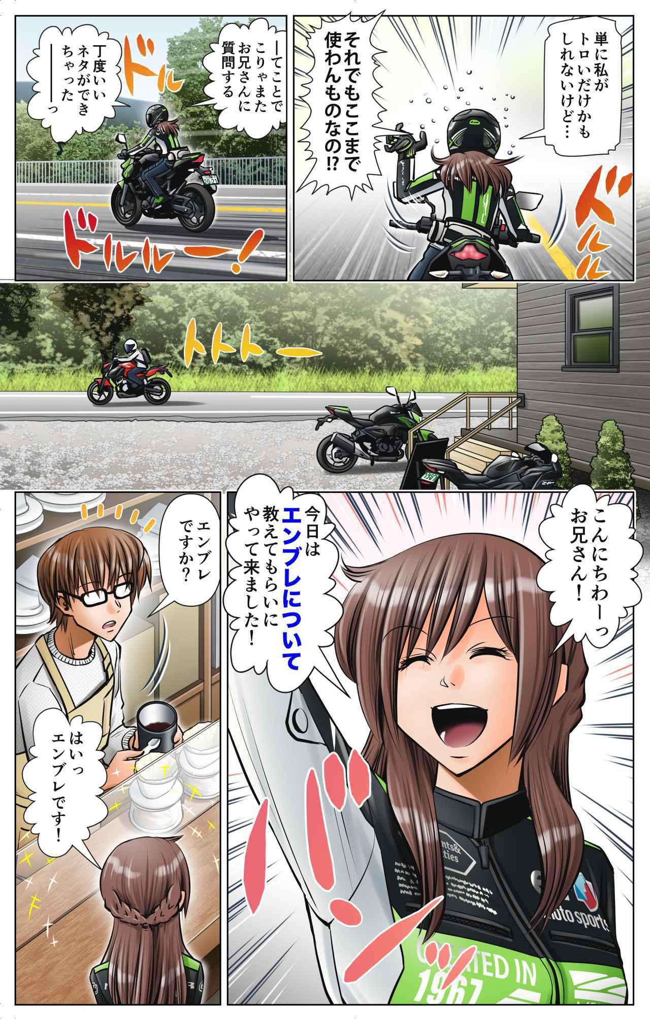 画像3: 第22話 エンジン・ブレーキとはなんぞや?/ゆる~くライテク談義『モトシーカーズ・カフェへようこそ!』